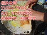 聊城杂粮煎饼技术菏泽煎饼果子滨州鸡蛋灌饼早餐小吃