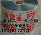 PE可探测警示带价格#厂家金昌】【普通电力电缆警示带规格材质