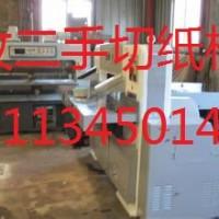 西安市切纸机回收西安二手切纸机回西安市回收切纸机