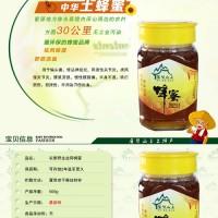 纯天然农家自产土蜂蜜 原生态野生蜂蜜养颜 修水土特产