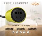 WALOO小外插座XWG01厂家直销 安全可靠
