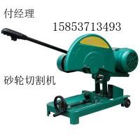 2.2KW济宁砂轮切割机 切割机 砂轮机价格 砂轮  砂轮切