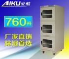防静电电子防潮箱AK-760-爱酷防潮科技