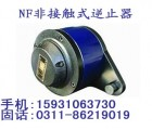 大同NFAS80-95电厂SEW减速机高速逆止器