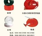 闽太-消防器材-水带卷盘