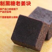 黑糖姜茶姜母茶 黑糖块厂家贴牌加工 批发黑糖玫瑰桂花红枣桂圆