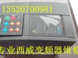 西威变频器维修之西威变频器无显示维修北京西威变频器维修无显示