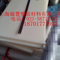 抗静电pom板进口聚甲醛板白色pom板