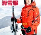 滑雪服、冲锋衣裤无缝口袋加工首选厂家南京悦绮