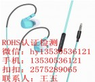 耳机六价铬含量测试标准