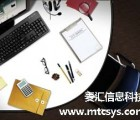 进出口公司erp 进出口管理软件 mtc sap北京实施公司