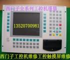 GPSmap 721s佳明探鱼器导航仪触摸屏维修北京佳明维修