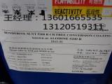 汉高钝化剂5200R