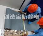 创选宝卷材导静电橡胶垫片工作台铺贴 方便更换布基胶固定粘贴