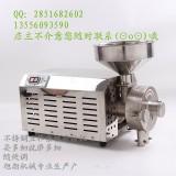 不锈钢五谷杂粮水冷磨粉机研磨厂家,营养粉加工设备价格
