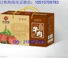 新乡牛肉_郑州礼意礼品(图)_牛肉礼盒总代理