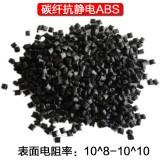 供应碳纤抗静电ABS,表面电阻率10E8-10E10
