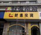 扬州商场高档发光字制作门头招牌店招背景墙雕刻字展架