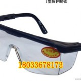 电力作业护目镜 电焊专用护目镜 电力局用电工护目镜