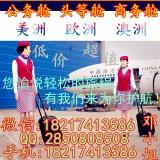 上海北京香港到澳洲悉尼墨尔本商务舱公务舱特价机票