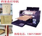 档案盒自动打印机 档案馆专用喷墨档案盒打印机