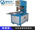 武汉南京塑料焊接设备|超声波设备|超声波配件