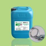 电镀助剂 镀锌光亮剂 柔软剂 电镀锌药水 A02-250B