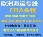 德国FBA物流海运双清包税门到门服务35天入仓