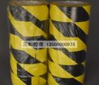 车间地板胶带 地板警示胶带 防静电地板胶带 黑黄地板胶带