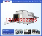 mcd-8065行李安检机x光机,x光射线危险品安检设备
