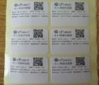 北京pvc不干胶标签印刷厂家/