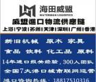 日本宠物爪子部护肤香脂宁波进口报关公司