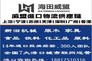 日本速溶咖啡宁波进口代理报关海运一站式服务