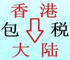 美国净水器过滤器香港免单证进口清关 净水机进口清关关税
