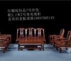供应老挝红酸枝系列家具沙发钰品红七号家具
