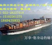 天津进口设备报关代理