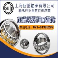 上海进口轴承轴承型号查询上海SKF轴承