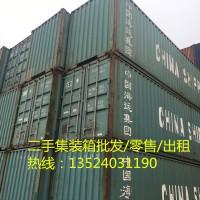 集装箱苏州集装箱