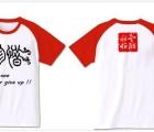 美峰服装供应番禺区广告衫定制,广告T恤衫定制生产