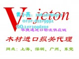 上海市黄埔码头刺猬紫檀进口报关代理|刺猬紫檀进口报关流程