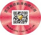 湖北广水建筑产品防伪标签印刷制作