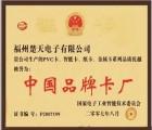 RFID资产标签制作/楚