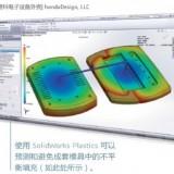 塑胶模流分析软件SOLIDWORKS Plastics广州