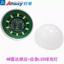 中山微波感应LED球泡灯 专业的生产厂家4-7W雷达感应