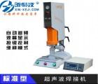 江苏泡壳包装设备 高周波模具  超声波焊接设备_热铆焊接设备