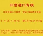 印度辣木籽进口清关到中国香港
