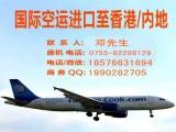 美国日用品进口空运|快递到香港进口物流货代公司