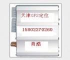 天津汽车gps定位北斗定位高性价比