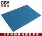 深圳防静电胶皮 优质防静电胶皮