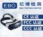 VR眼镜FCC认证是什么?